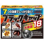 ブラックキャップ18個入 【 アース製薬 】 【 殺虫剤・ゴキブリ 】