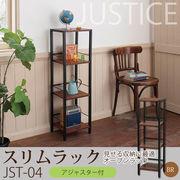 【直送可/送料無料】ジャスティス スリムラック04