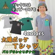 太陽ポッケTシャツ 半袖 バリブラン エスニックTシャツ
