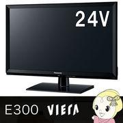 [予約 8月下旬以降]TH-24E300 パナソニック 24V型デジタルハイビジョン 液晶テレビ ビエラ 2チューナー