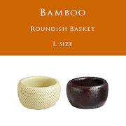 凛とした佇まい、交差された編み目が品良く美しい【バンブー・ラウンディッシュバスケット・L】●2色展開●