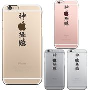 iPhone6 iPhone6S ハード クリア ケース カバー シェル CuVery  漢字 文字 神 降臨