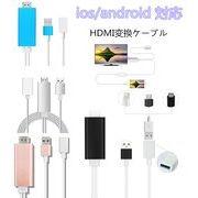 HDMI変換アダプター HDMI変換ケーブル USBポート付き 1080P解像度 ライトニングアダプタケーブル