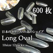大量 高品質 ロングオーバル 美しい形 約600枚セット チップ 付け爪 ネイルチップ