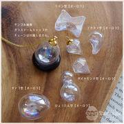ガラスドーム 変形タイプ オーロラ加工 Craft Tamago オリジナル