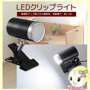 LTL-CK5N-K オーム電機 LEDクリップライト4.2W 昼白色 ブラック 06-1450