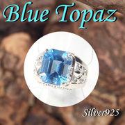 CSs / 11-0129 ◆ Silver925 シルバー  リング ブルートパーズ 17号  N-402
