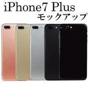 !!細部まで再現!! iphone7Plus モックアップ 撮影用、展示用5.5インチ サンプル 見本 ダミー iPhone7 plus