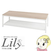 【メーカー直送】ヤマソロ 【Lily】 リリー TV台120幅 NA/WH YAMA-75-317