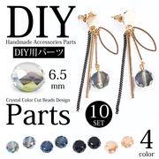 【現品限り】45【DIY】全4色!!10個セット★ハンドメイド用クリスタルカットビーズパーツ[diy0014]