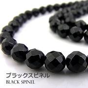 ブラックスピネルA【ミラーカット】6mm【天然石ビーズ・パワーストーン・ネコポス配送可】