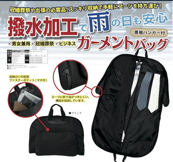 【人気】冠婚葬祭や、出張に!持ち歩きガーメントバッグ