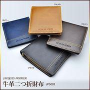【JACQUES POIRIER】選び抜かれたデザインの牛革!折財布 牛革メンズ折財布 JP-5002
