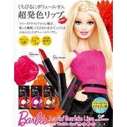 Barbie ラヴィンバービーリップス リュクス