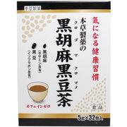 本草製薬の黒胡麻黒豆茶 5g×32包