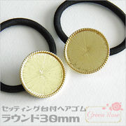 単価98円♪セッティング台座・ミール皿付ヘアゴム ラウンド30mm