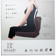 3D 姿勢シャキット ブラウン 1個入