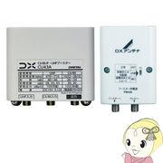 CU43A DXアンテナ BS/CS/UHF用ブースター 33dB/43dB共用形 屋外用(同等品 GCU433D1)