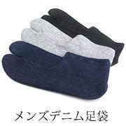 デニム 足袋 日本製(インディゴブルー/ヘザーグレー/ブラック)25cm~27cm 男性 紳士 たび
