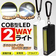 驚異の明るさ!2WAY仕様 COB型LEDハンディライト 手のひらサイズ   カラビナ付ライト
