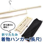 着物ハンガー 長尺 帯掛け付 折りたたみ式 着物ハンガー(収納袋付)