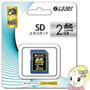 L-2SD6 LAZOS リーダーメディアテクノ SDメモリーカード 2GB CLASS6