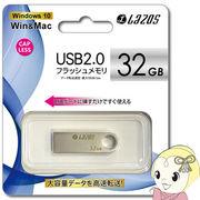L-U32 LAZOS リーダーメディアテクノ USBフラッシュメモリ 32GB