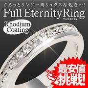 ▼MAGGIO▼【女性の憧れ】まるで本物・・・フルエタニティリング♪ ホワイト(指輪)
