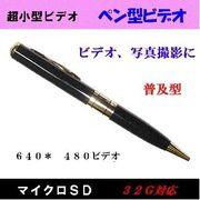 ペン型ビデオカメラ micro-SD VGA画素動画