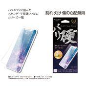 2017 NEW iPhone対応フィルム バリ硬フィルムNEO