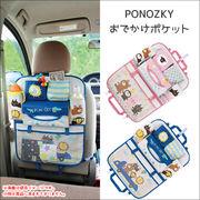 PONOZKY おでかけポケット  KN-13721   KN-13722