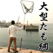 ◆全長最大約280cm◆川・海・船舶の上まで◆超大型サイズ◆大型たも網◆