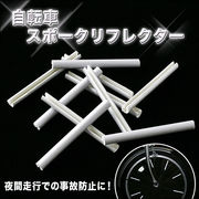 取付け簡単!ワンタッチ装着!自転車の安全走行に。スポークリフレクター
