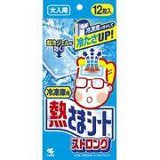 冷凍庫用 熱さまシートストロング 大人用 12枚 【 小林製薬 】 【 衛生用品 】