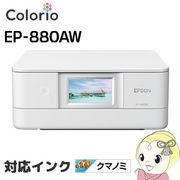 EP-880AW エプソン カラリオ プリンター 多機能モデル(6色) [ホワイト]「EP-879Aの後継品」