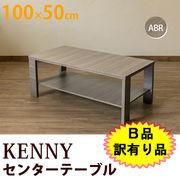 【B品 訳有り品】【離島発送不可】【日付指定・時間指定不可】KENNY センターテーブル 100×50 ABR