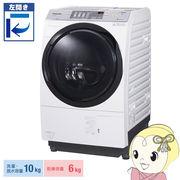 [予約]【左開き】NA-VX3800L-W パナソニック ななめドラム洗濯乾燥機 洗濯・脱水10kg 乾燥6kg クリスタ