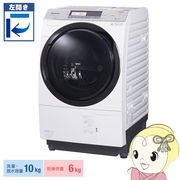 [予約]【左開き】NA-VX7800L-W パナソニック ななめドラム洗濯乾燥機 洗濯・脱水10kg 乾燥6kg クリスタ