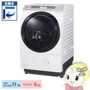 [予約]【左開き】NA-VX8800L-W パナソニック ななめドラム洗濯乾燥機 洗濯・脱水11kg 乾燥6kg クリスタ