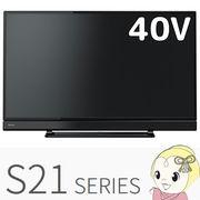 [予約]40S21 東芝 S21シリーズ クリアダイレクトスピーカー搭載 レグザ 40型 液晶テレビ