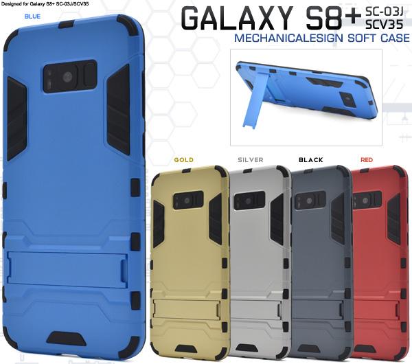 <ギャラクシーS8プラス用>Galaxy S8+ SC-03J/SCV35用メカニカルデザインケース