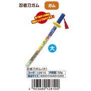 「お菓子おもちゃ」忍者刀ガム(大)