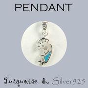 ペンダント-10 / 4211-1172 ◆ Silver925 シルバー ペンダント ココペリ ターコイズ