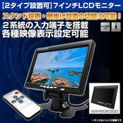 液晶モニター 7インチ 防犯カメラ用 LCDモニター Broadwatch ブロードウォッチ