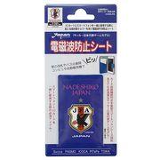 スマホ電磁波防止シート/サッカー日本代表/なでしこジャパン
