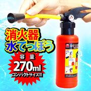 ウーカンカン♪火を消しま~す!!!■消防士になりきり■キッズ大喜び!!■消火器型水鉄砲