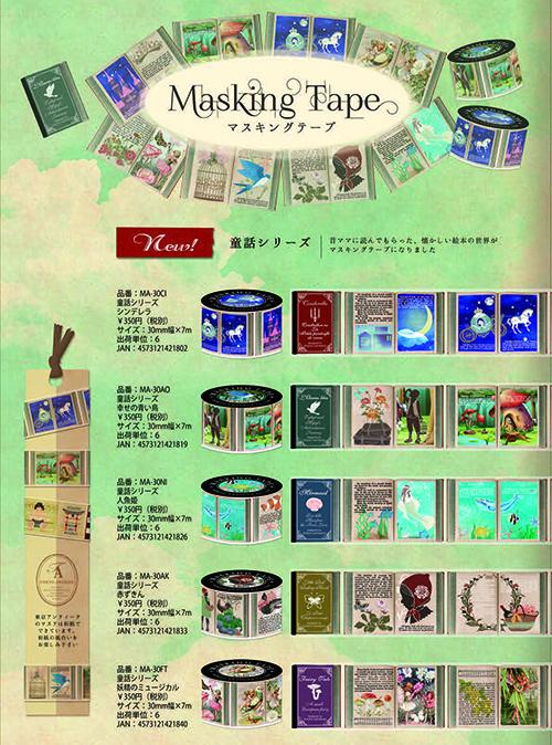 【東京アンティーク】マスキングテープ2017年秋新作7アイテム 2017_9月発売