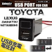USB充電ポート トヨタ ダイハツ 他 純正スイッチホール形状 LEDデジタル電圧計