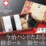 日本製 今治ハンドたおると檜ボール三個セット  檜ボール