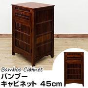 【佐川・離島発送不可】バンブー キャビネット  45cm幅